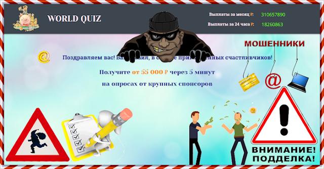[ЛОХОТРОН] Опрос World quiz worl-dquiz.ru, worldquiz18.ru Отзывы. Это обман!