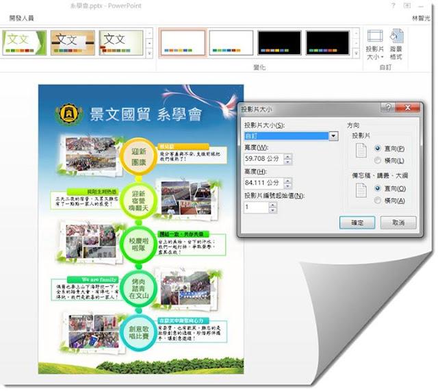 景文大叔&法寶影音: PowerPoint 可以製作海A1海報嗎? 決定性的成敗在轉檔輸出(以PPT2016為例)