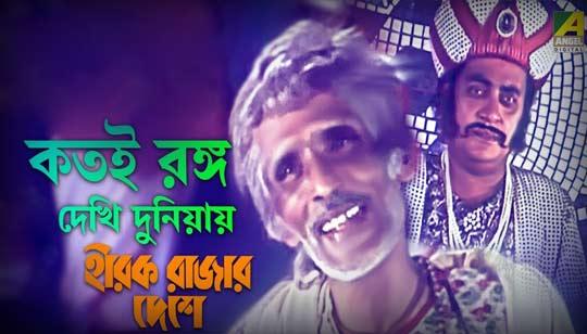 Kotoi Rongo Dekhi Duniyay Song from Hirak Rajar Deshe Bengali Movie