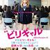 Flying Colors (JP-Película) [2015]