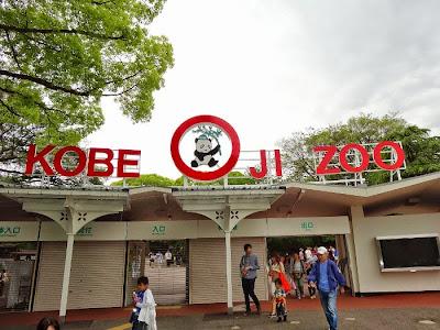 神戸市立王子動物園 入口