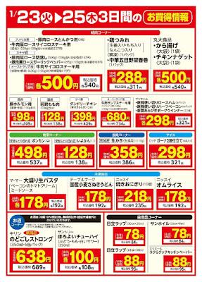【PR】フードスクエア/越谷ツインシティ店のチラシ1/23(火)〜25(木) 3日間のお買得情報