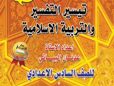 ملزمة التربية الأسلامية للصف السادس الأعدادي الأستاذ عدنان البياتي