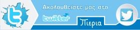 Ακολουθείστε την Πιερία στο Twitter
