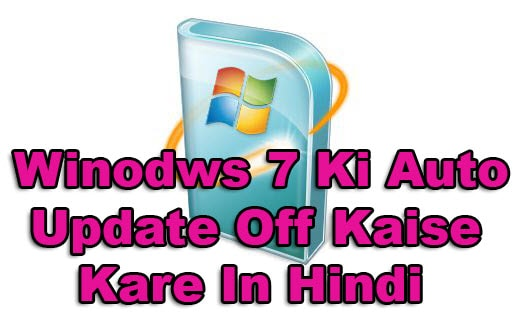 windows-7-ki-auto-update-off-kaise-kare