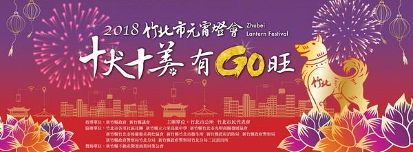 2018竹北市元宵燈會–十犬十美有GO旺
