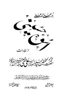 اسوہ حسینی تالیف سید علی نقی نقن