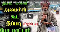 நம்ம கல்வி அமைச்சர் கூட இப்படி English ல பேச மாட்டார்! |Beggar Speaks English| |Express Tamil|, namadhu kalvi amaichar kooda ippadi englishla pesa mattar