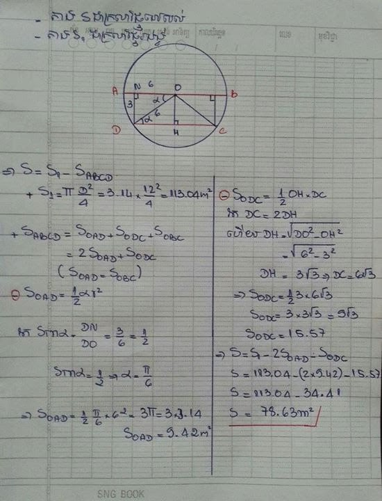 Blog For High School: Maths Exercise #18: Choose From AMMC