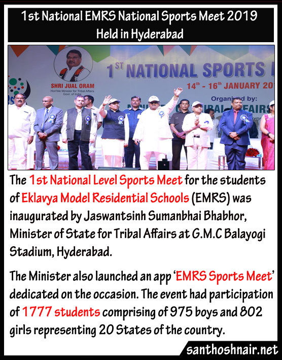 First National EMRS National Sports Meet 2019 held in Hyderabad