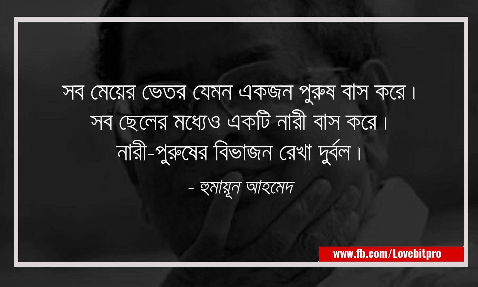 Bangla broken heart Quotes Archives - Love Zone BD   Love