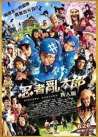 Watch Ninja Kids!!! (Nintama Rantarô) Online Free in HD