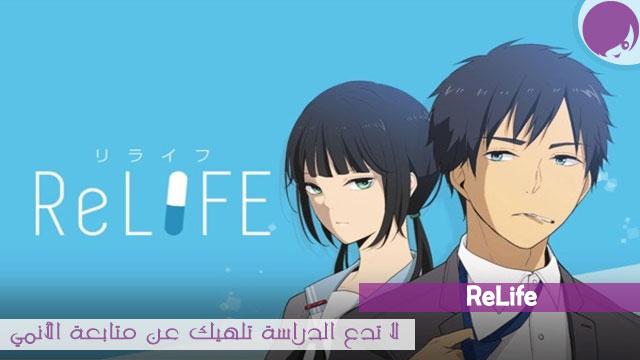 الحلقة 11 من الأنمي المدرسي ReLife مترجم أون لاين