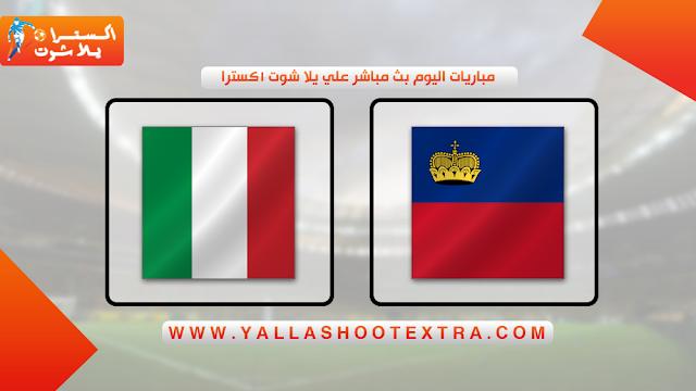 مباراة لختنشتاين و ايطاليا 15-10-2019 في تصفيات اليورو 2020