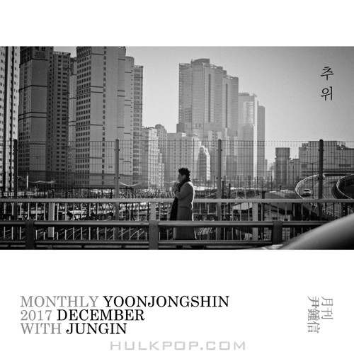 Yoon Jong Shin & Jung In – Monthly Project 2017 December Yoon Jong Shin – Single