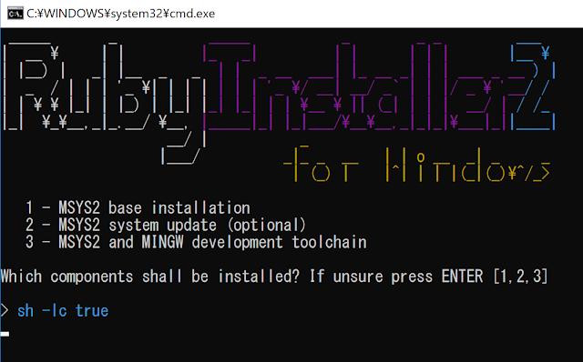 Rubyインストール開始