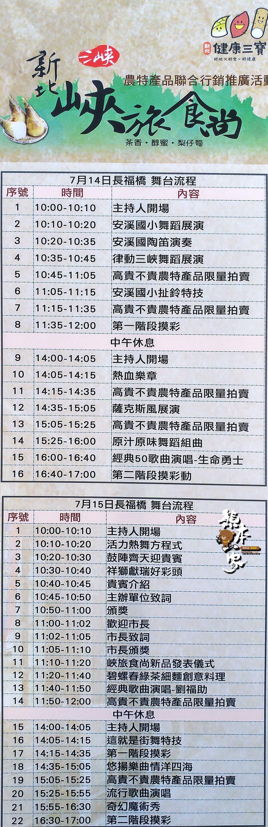 三峽旅食尚|碧螺春-綠竹筍文化節~in三峽老街-祖師廟與長福橋