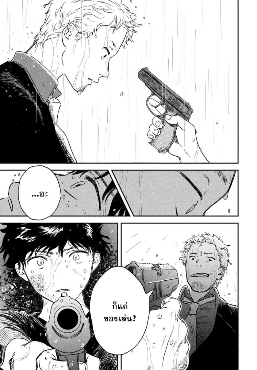 อ่านการ์ตูน Tenki no Ko ตอนที่ 1 หน้าที่ 51