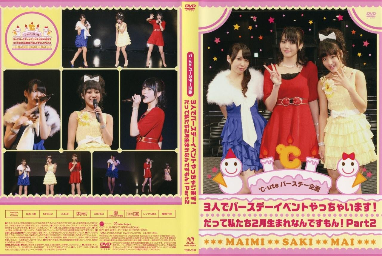 [TV-Variety] ℃-ute バースデー企画 「3人でバースデーイベン トやっちゃいます!だって私たち2月生まれなんですもん! Part2」 (2011.02.05/DVDISO/3.95GB…
