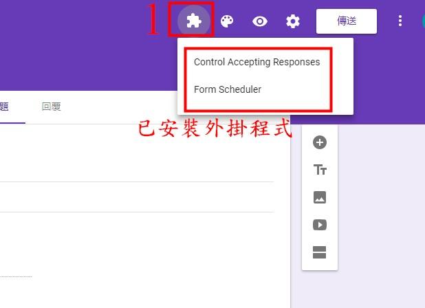 資訊應用學習網: Google 表單_移除外掛程式