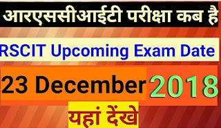 RSCIT exam 23 दिसम्बर