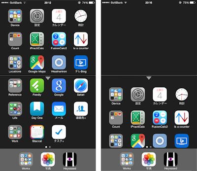 iPhone 6 Plusの簡易アクセス機能
