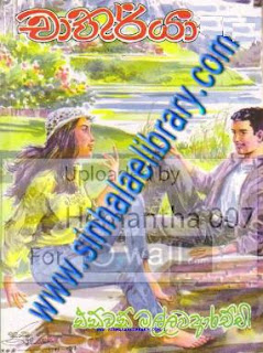 chathurya sinhala novel pdf