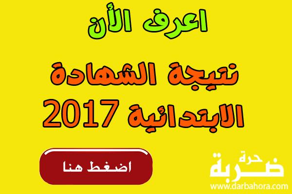 تابع روابط نتيجة الشهادة الإعدادية 2017 جميع محافظات مصر
