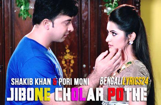 Jibone Cholar Pothe - Dhoomketu, Shakib Khan, Pori Moni