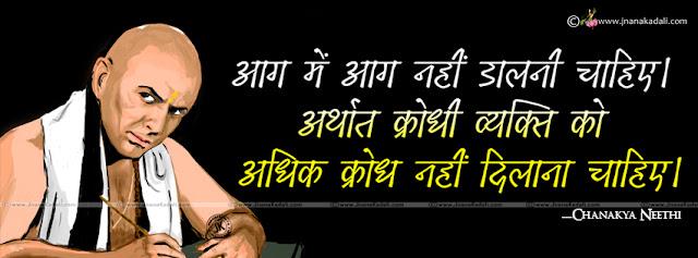 hind Shayari, chanakya neethi Shayari  in Hindi, Inspirational chanakya Quotes in Hindi