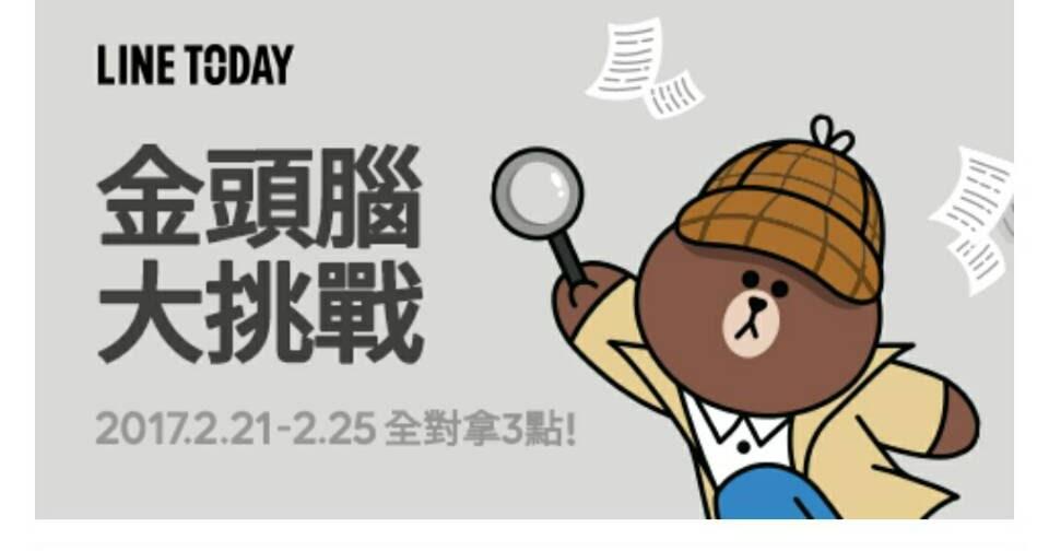 LINE TODAY 金頭腦大挑戰 @隨便寫寫