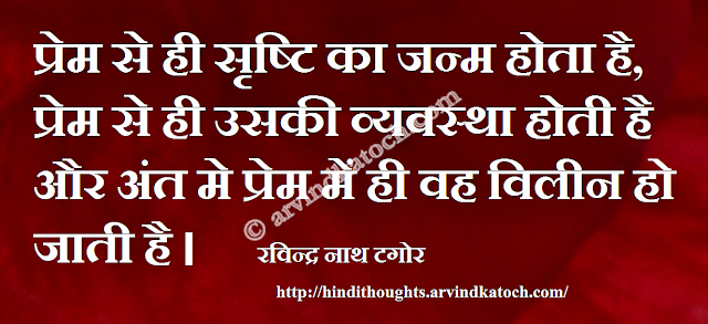Love, Birth, Universe, love, Ravinder Nath Tagore, Hindi, Thought,