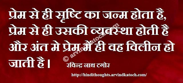 Love, Birth, Universe, love, Ravinder Nath Tagore, Hindi, Thought,