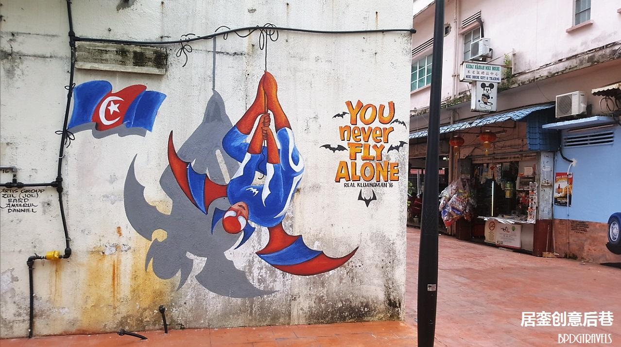 The heng family travel lifestyle blog jb kluang mural for Mural street art