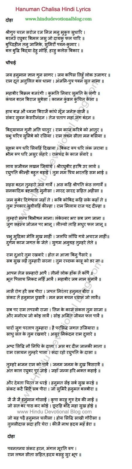 Hanuman chalisa|हनुमान चालीसा (lyrics in hindi-english.