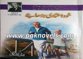 Khud Aitmadi Barhayay Urdu Book
