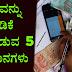 ಹಣವನ್ನು ಹೂಡಿಕೆ ಮಾಡುವ 5 ವಿಧಾನಗಳು : 5 Best Ways to Invest your Money in Kannada