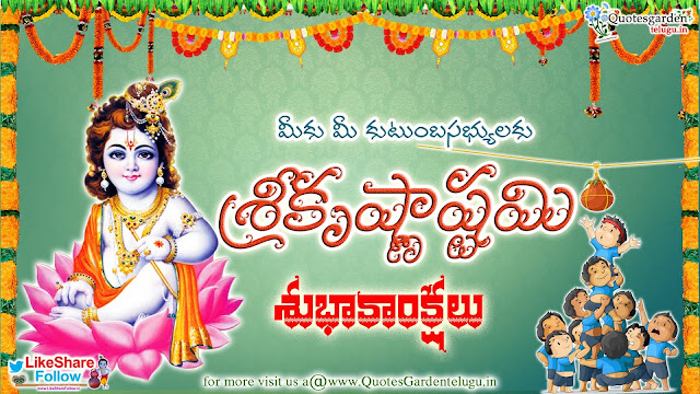 Sri Krishnaashtami 2018 telugu wishes greetings images wallpapers