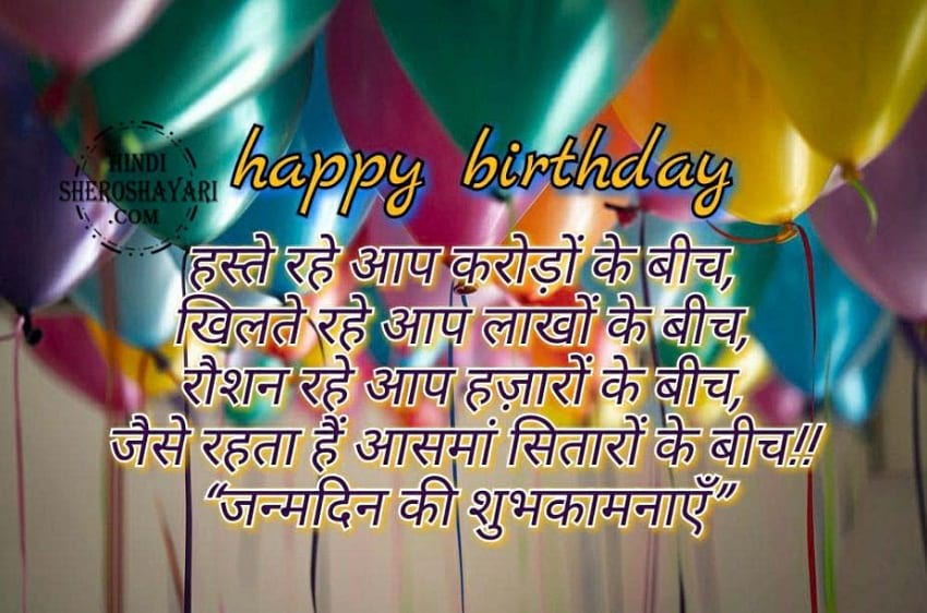 Haste Rahe Aap Birthday Shayari for Dost