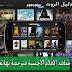 تطبيق popcorn time لمشاهدة الافلام الاجنبية مترجمة للعربية للاندرويد   POPCORN TIME