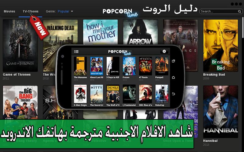 تطبيق popcorn time 2018 للاندرويد لمشاهدة الافلام الاجنبية مترجمة للعربية