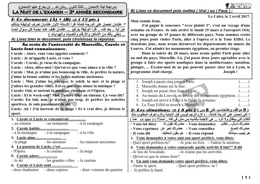 مراجعة اللغة الفرنسية لتالتة ثانوي 7 ورقات لن يخرج عنهم الامتحان من مسيو فتحي هنيدي %25D9%2585%25D8%25B1%25D8%25A7%25D8%25AC%25D8%25B9%25D8%25A9%2B%25D9%2584%25D9%258A%25D9%2584%25D8%25A9%2B%25D8%25A7%25D9%2584%25D8%25A7%25D9%2585%25D8%25AA%25D8%25AD%25D8%25A7%25D9%2586%2B%25D9%2584%25D8%25BA%25D8%25A9%2B%25D9%2581%25D8%25B1%25D9%2586%25D8%25B3%25D9%258A%25D8%25A9.%25D8%25AA%25D8%25A7%25D9%2584%25D8%25AA%25D8%25A9%2B%25D8%25AB%25D8%25A7%25D9%2586%25D9%2588%25D9%258A.%25D9%2585%25D9%2586%2B%25D9%2585%25D8%25B3%25D9%258A%25D9%2588.%2B%25D9%2581%25D8%25AA%25D8%25AD%25D9%258A%2B%25D8%25B3%25D8%25B9%25D8%25AF%2B%25D9%2587%25D9%2586%25D9%258A%25D8%25AF%25D9%258A.%2B%25D9%2584%25D9%2586%2B%25D9%258A%25D8%25AE%25D8%25B1%25D8%25AC%2B%25D8%25B9%25D9%2586%25D9%2587%25D8%25A7%2B%25D8%25A7%25D9%2584%25D8%25A7%25D9%2585%25D8%25AA%25D8%25AD%25D8%25A7%25D9%2586.%2B%25D9%2583%25D9%2583%25D9%2584%2B_001