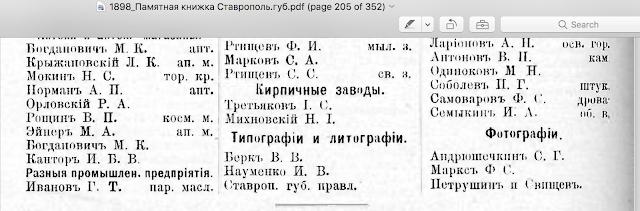 Памятная книжка Ставропольской губернии на 1898 год, фотографiи.