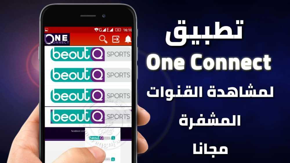 تحميل تطبيق One Connect الجديد مع كود التفعيل لمشاهدة القنوات المشفرة مجانا