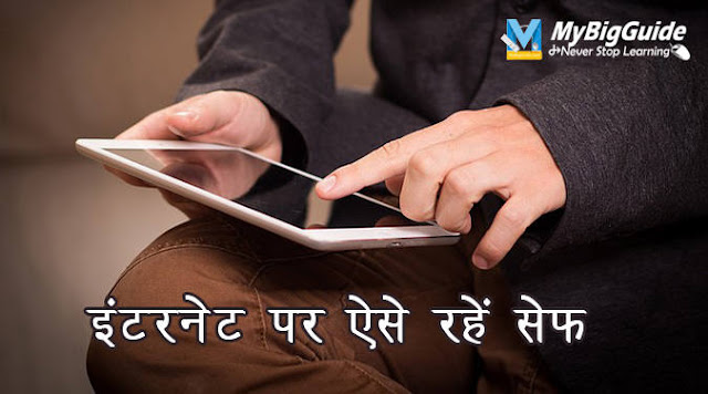 Best Internet Safety Tips In Hindi