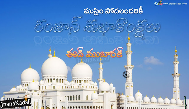 Happy Ramzan Wallpapers quotes, Ramzan Festival information in Telugu