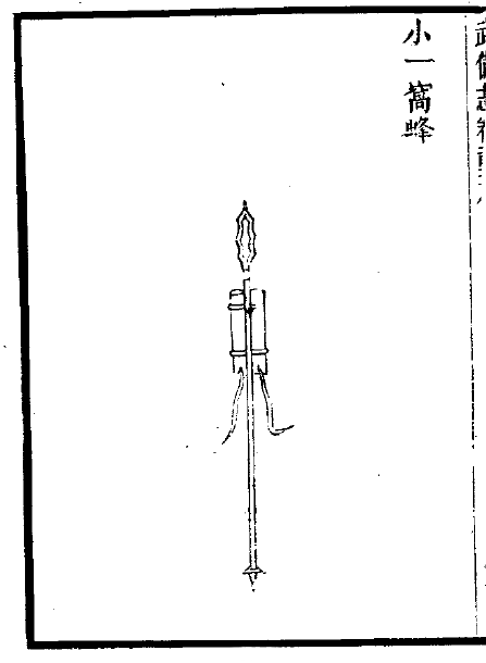 Chinese Fire Lance