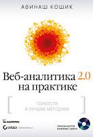 книга Авинаша Кошика «Веб-аналитика 2.0 на практике. Тонкости и лучшие методики»