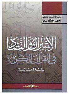 الإشتراك والتضاد في القرآن الكريم - أحمد مختار عمر