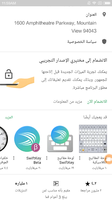 التحديث التجريبي لتطبيق Gboard يجلب لوحة مفاتيح عائمة